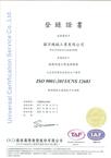 ISO 9001:2015版 中文證書